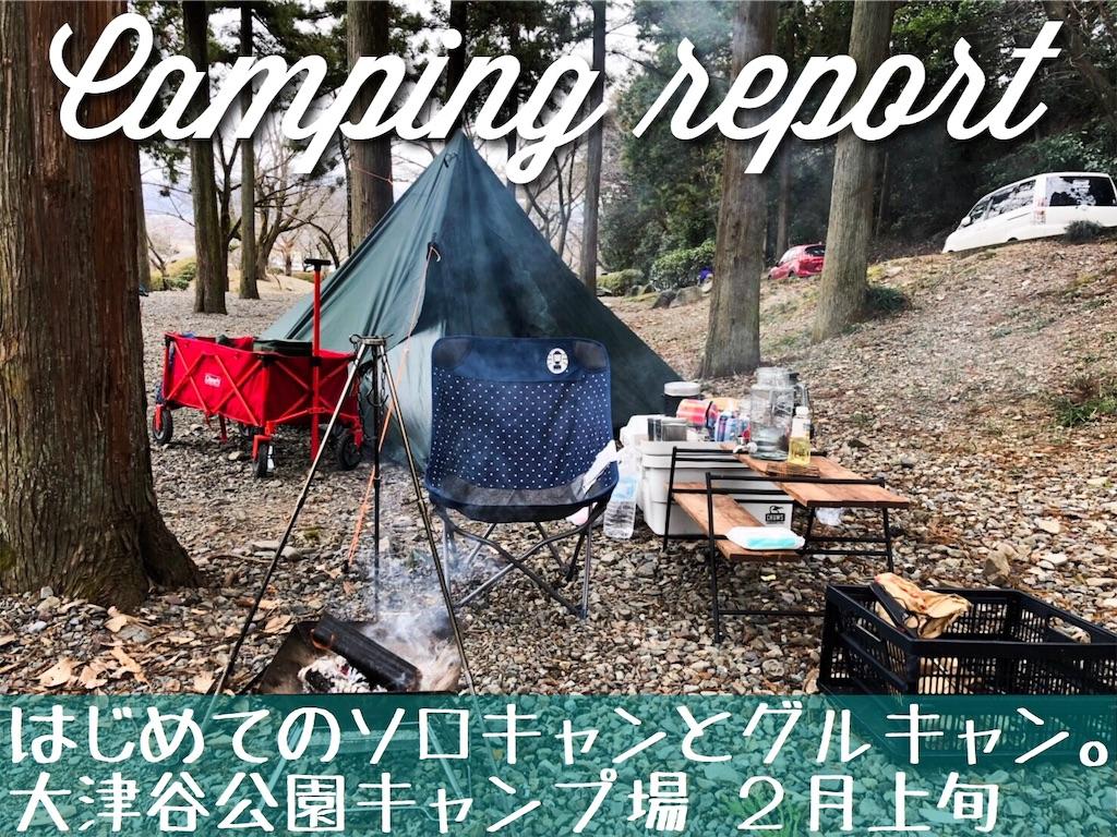 f:id:misojicamp:20190219073814j:image