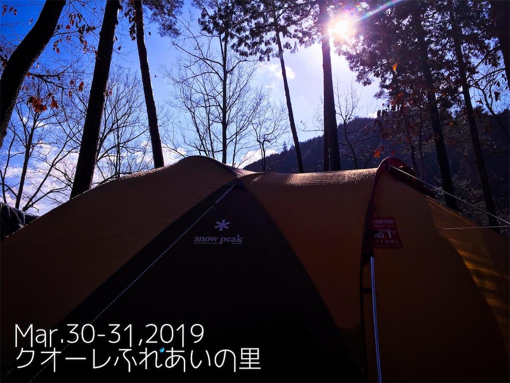 f:id:misojicamp:20190403212907j:image