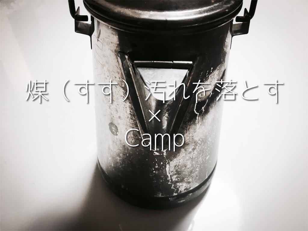 f:id:misojicamp:20190428011819j:image