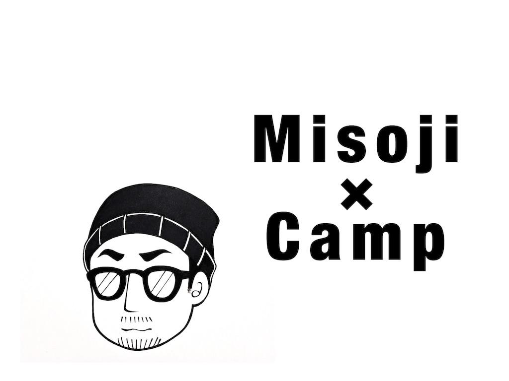 f:id:misojicamp:20190529223158j:image