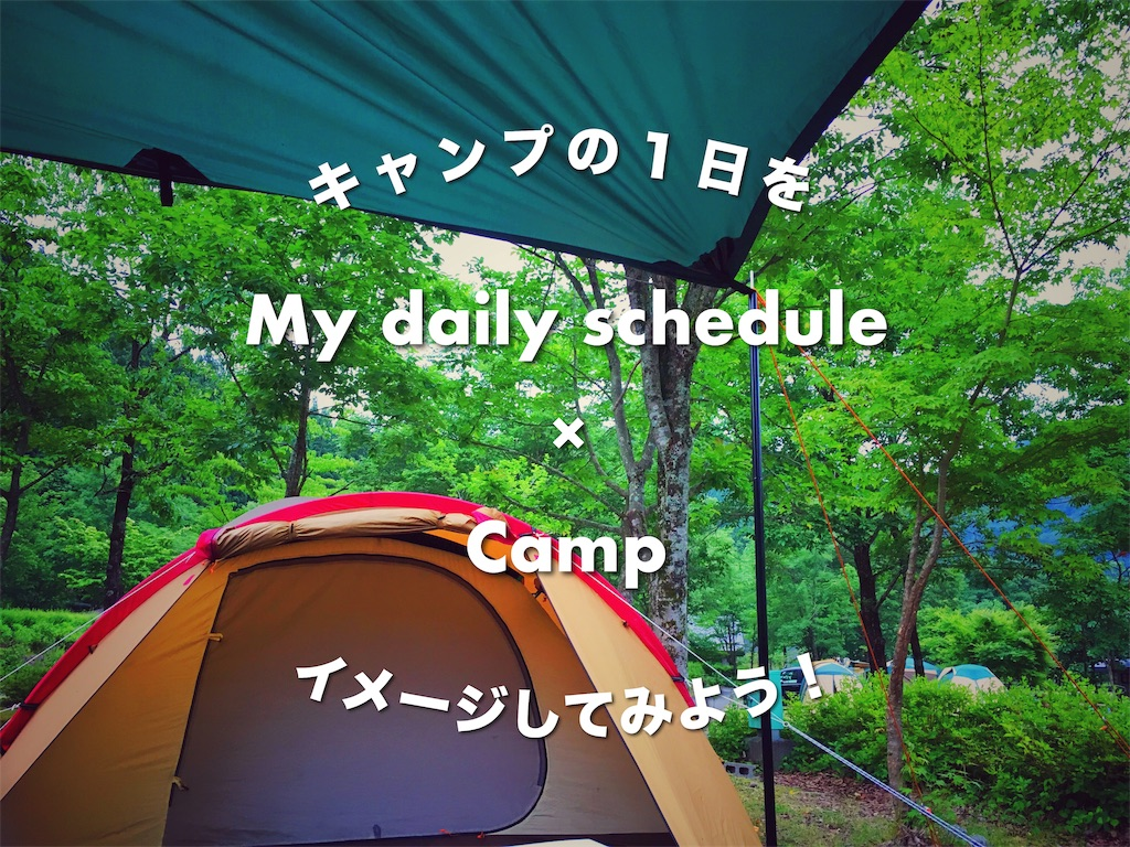 f:id:misojicamp:20190731001014j:image
