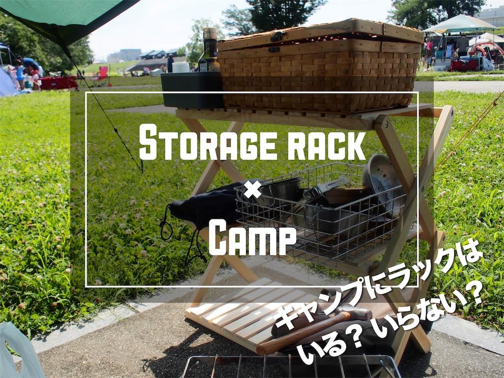 f:id:misojicamp:20190806150916j:image