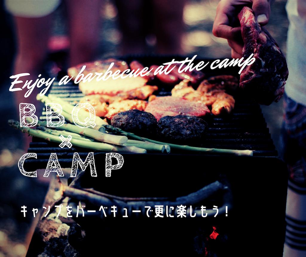 f:id:misojicamp:20190812081252p:image