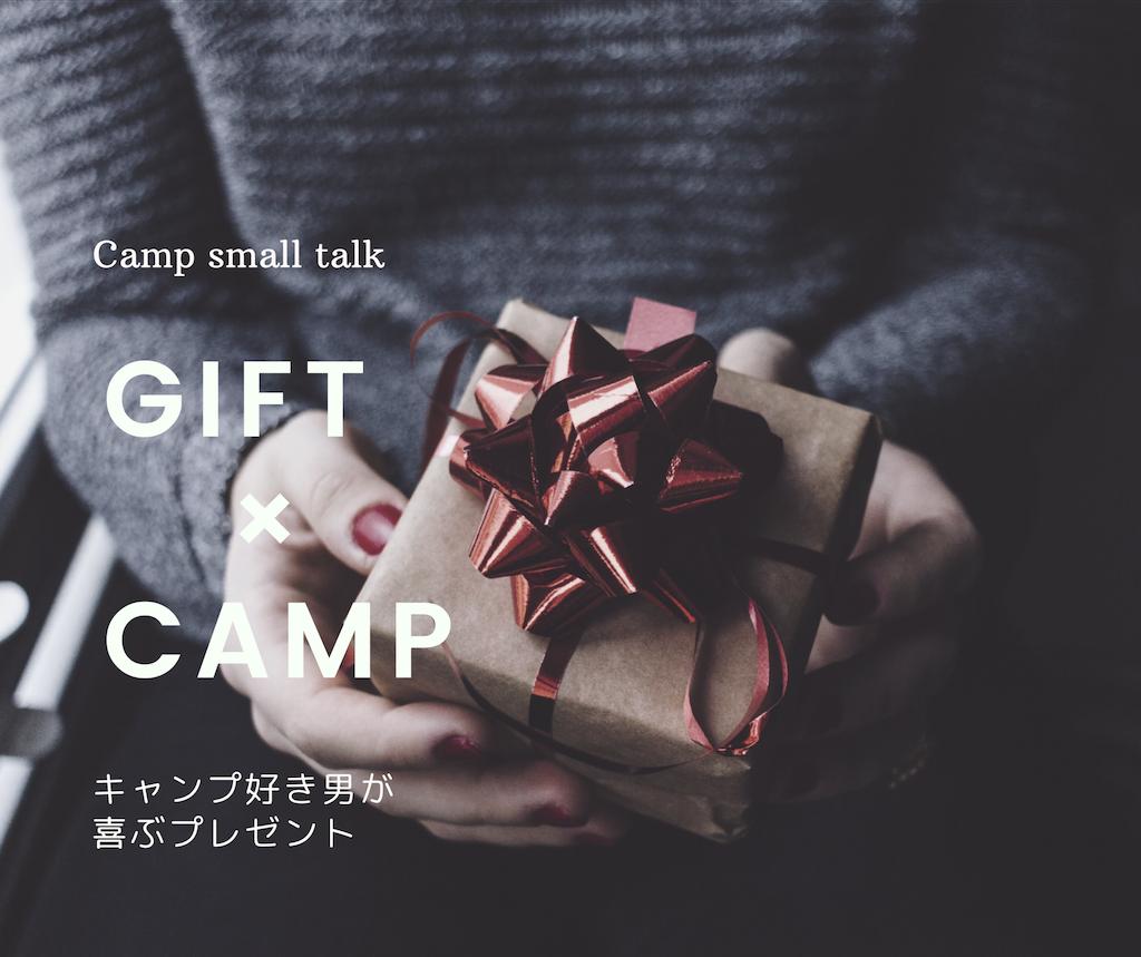 f:id:misojicamp:20190917222515p:image
