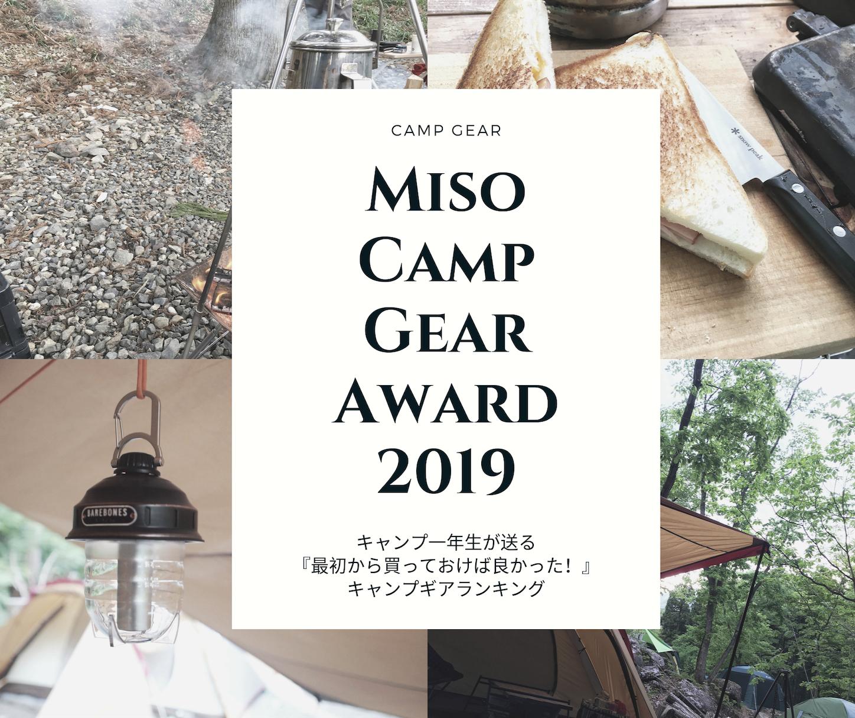 f:id:misojicamp:20191016234950p:image