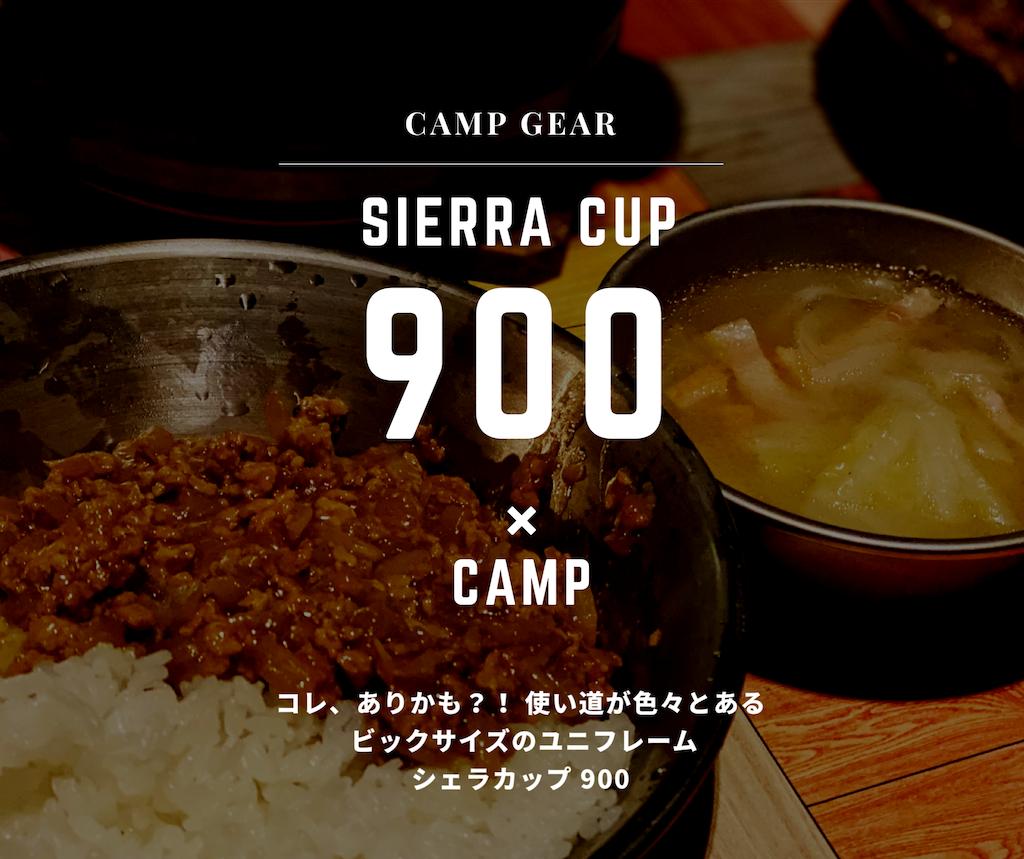 f:id:misojicamp:20191208150102p:image
