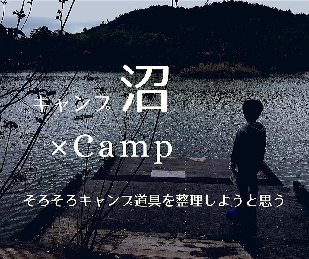 f:id:misojicamp:20200122194243p:image