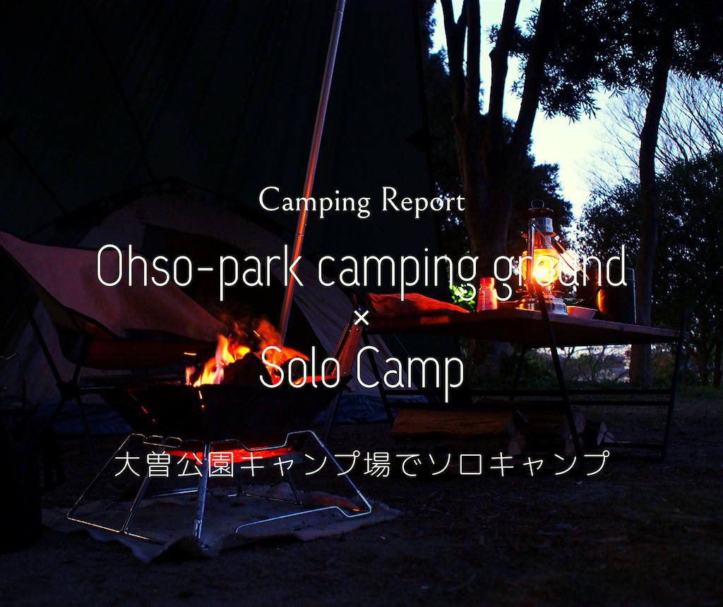f:id:misojicamp:20200209175451p:image