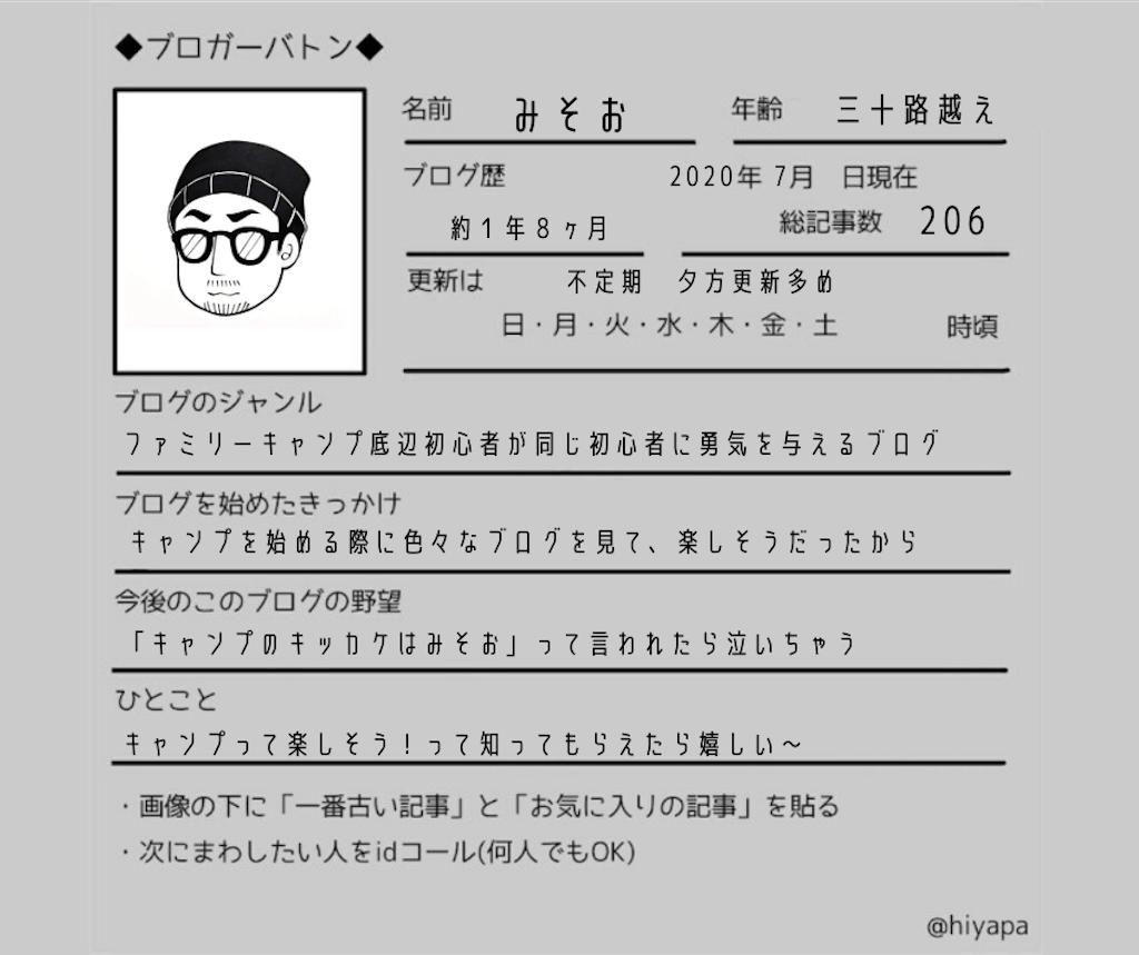 f:id:misojicamp:20200719154749p:image