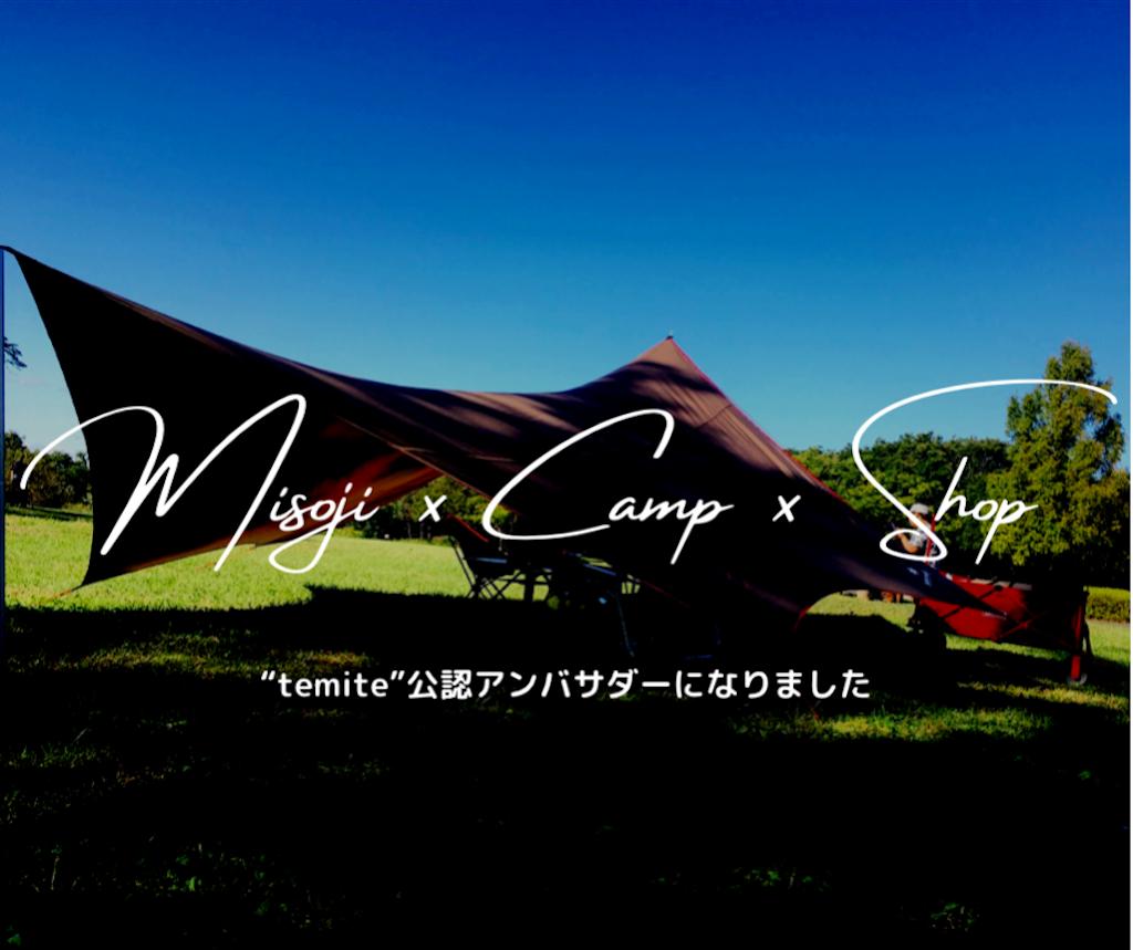 f:id:misojicamp:20200817210824p:image
