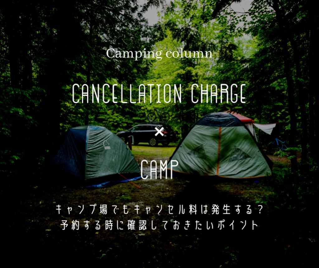 f:id:misojicamp:20200825224055p:image