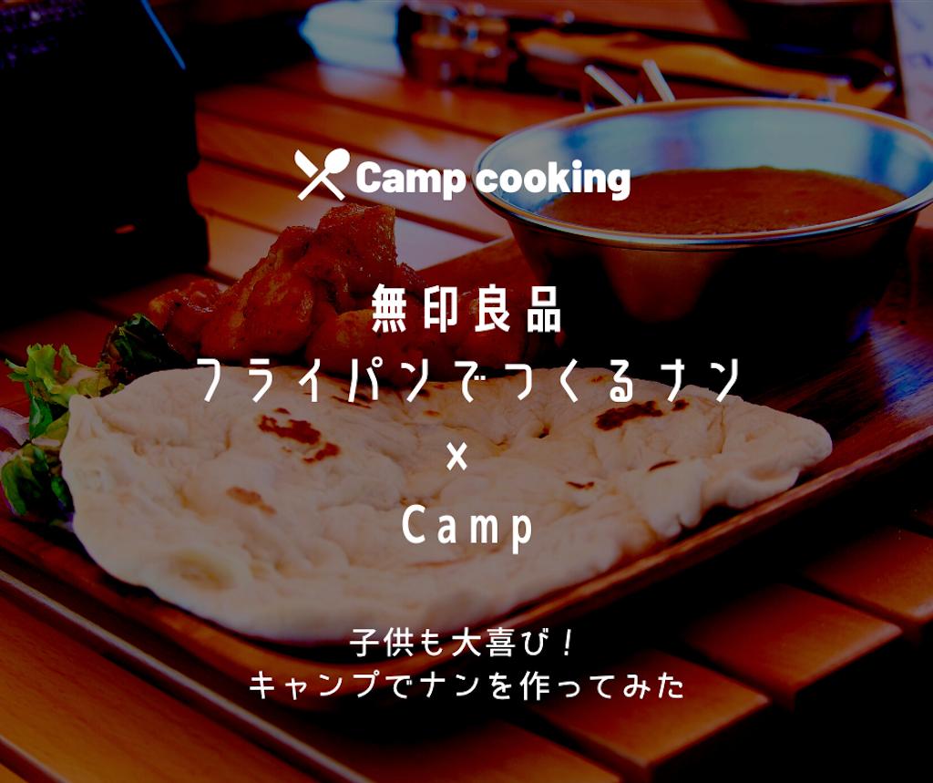 f:id:misojicamp:20200917213639p:image