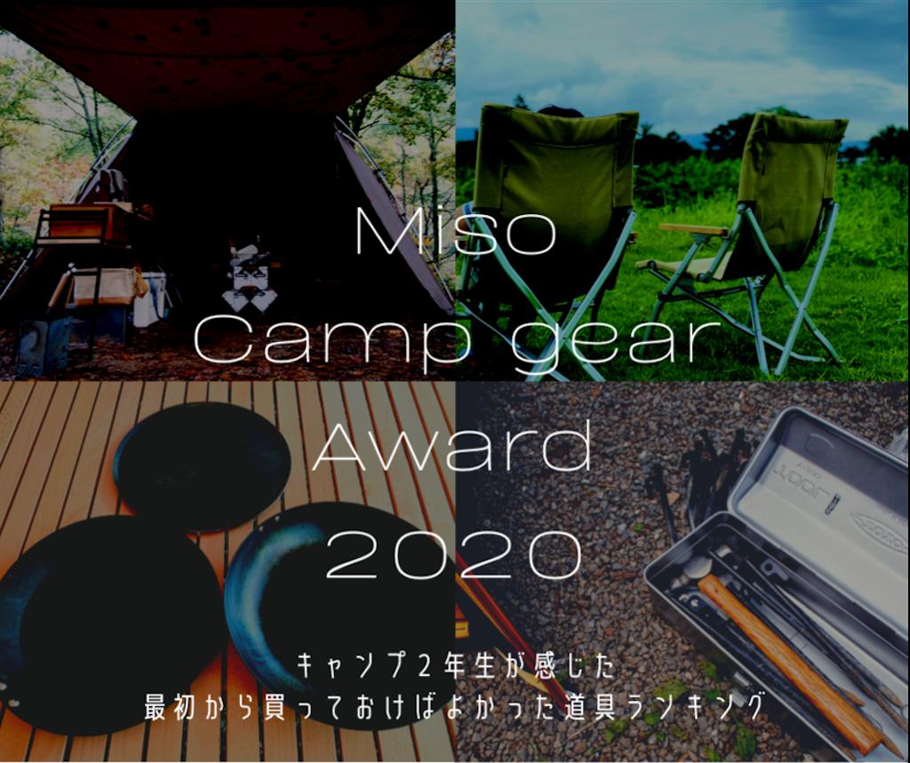 f:id:misojicamp:20201024205401p:image