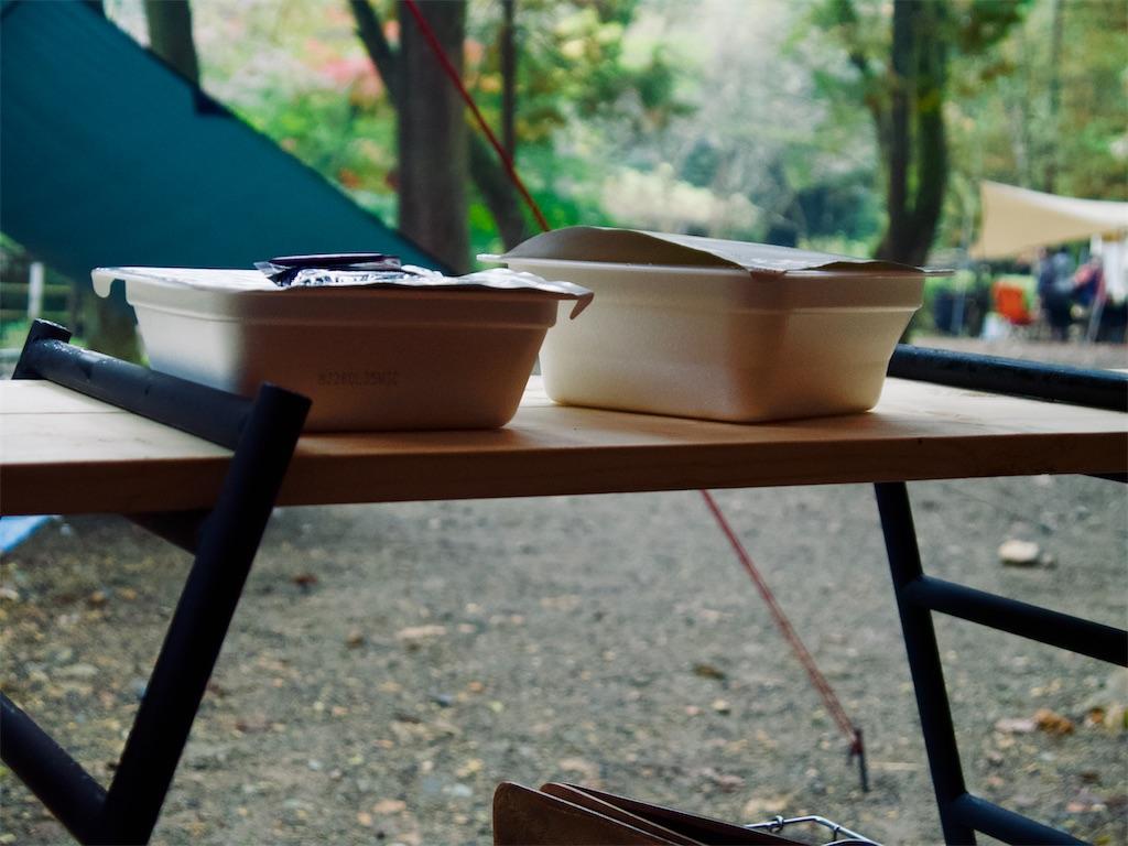 f:id:misojicamp:20201109201130j:image