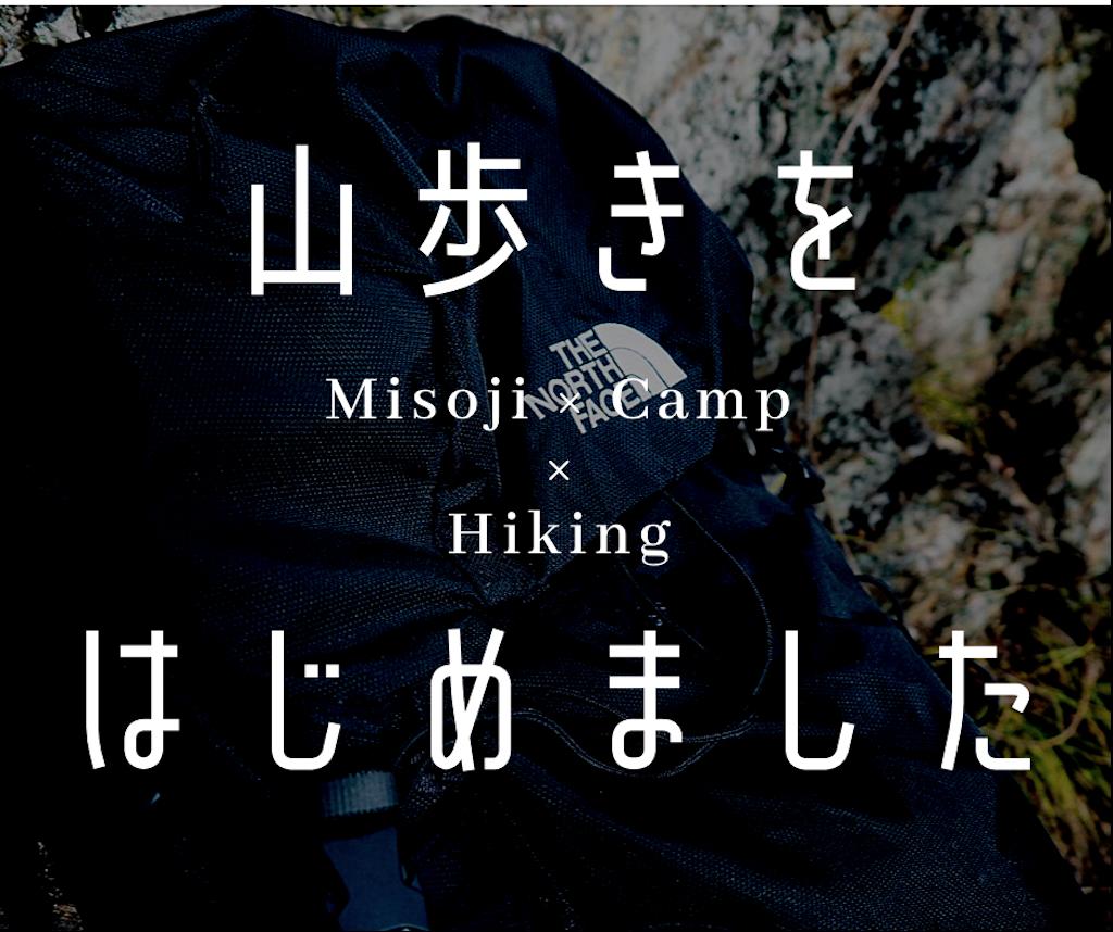 f:id:misojicamp:20210118122953p:image
