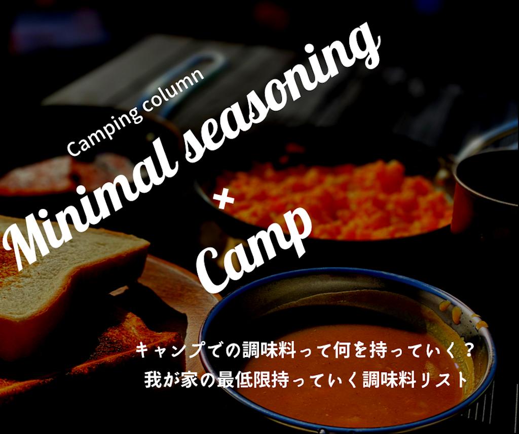 f:id:misojicamp:20210207195436p:image