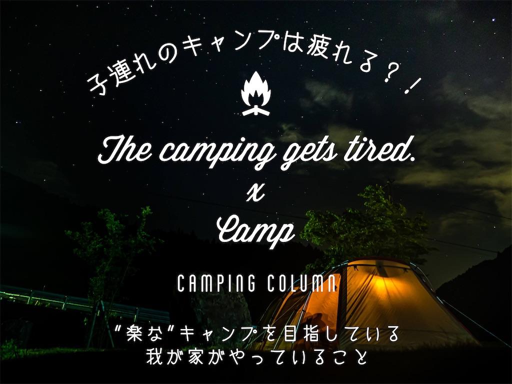 f:id:misojicamp:20210713213242j:image