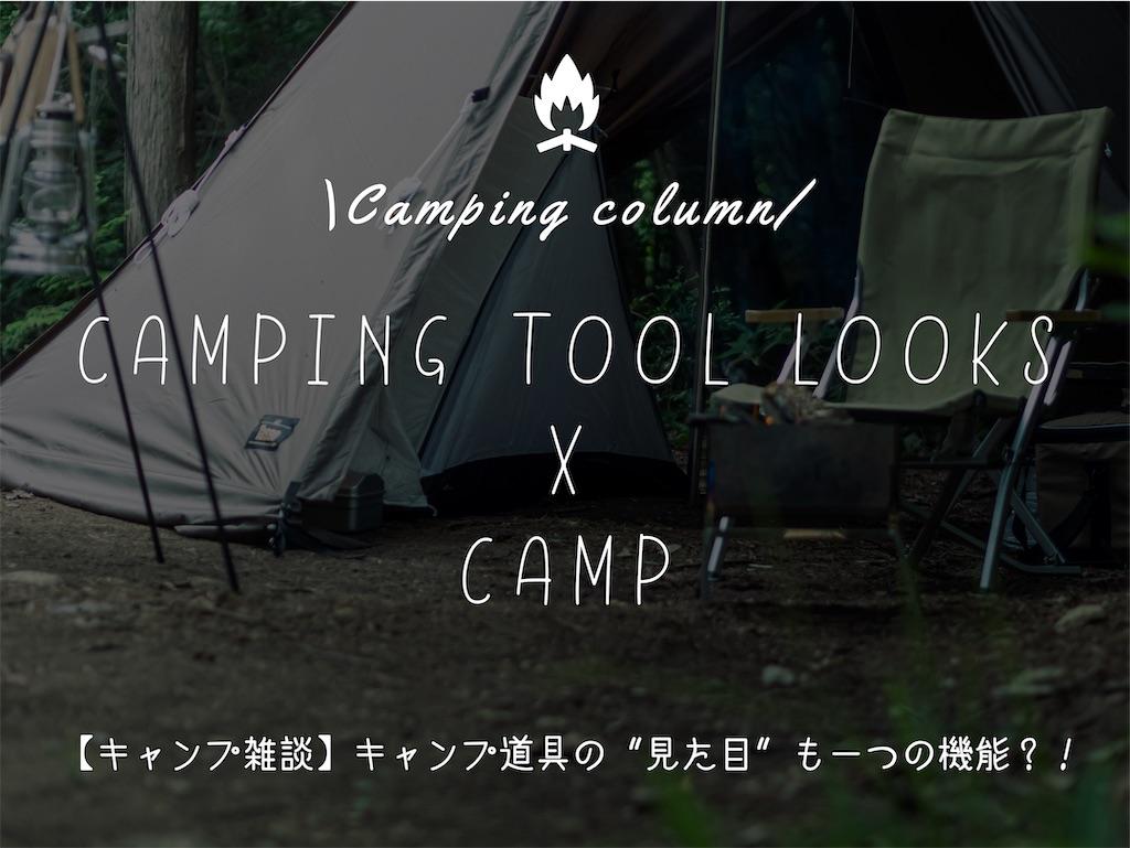 f:id:misojicamp:20210810084918j:image