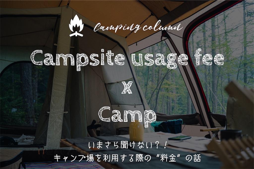 f:id:misojicamp:20210826074626j:image